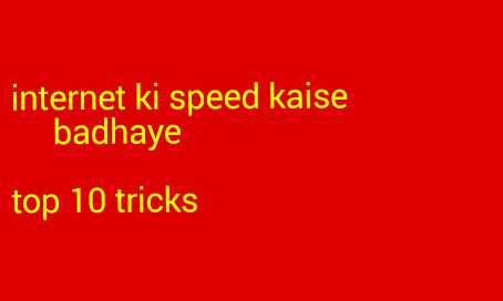Internet ke speed badhane ke 4 tarike?