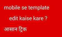 mobile se template edit kare 100% computer ki tarah
