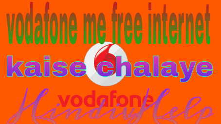Vodafone me free internet kaise chalye.100% working tricks