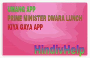 umang app article text logo
