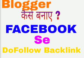 facebook se high pr dofollow backlink banye logo