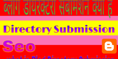 Blog directory Submission क्या है  Directory Submission kaise kare