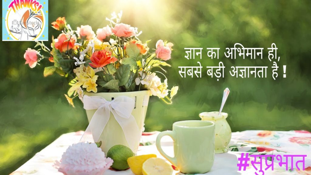 Hindi morning motivational