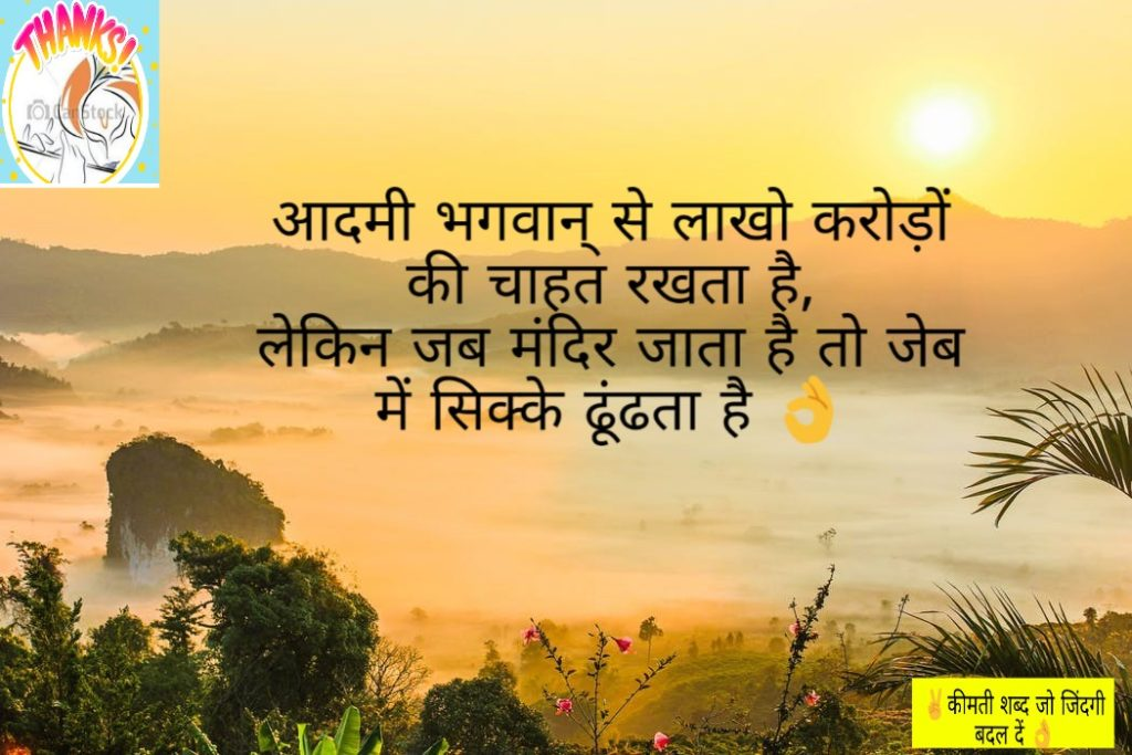 HD motivational Hindi image