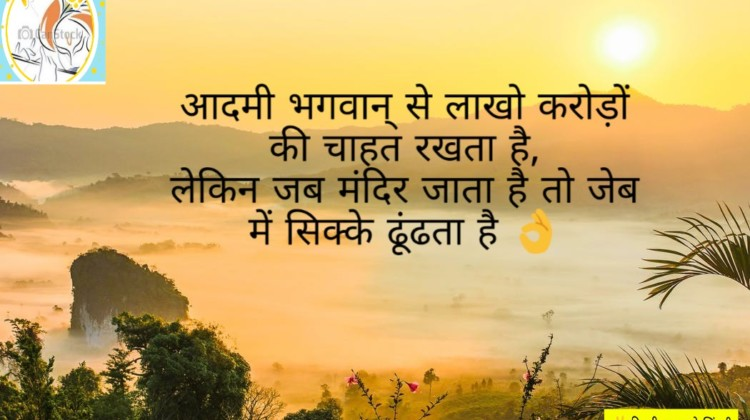 20 Hindi Quotes 3D pic   2020
