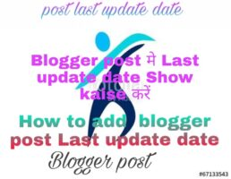 Blogger post me last update date show करें -logo