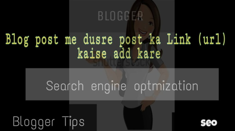 Blog post me dusre post ka link ( url ) add kare