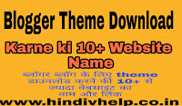 Blog-ke-liye-theme-download-kaha-se-kare