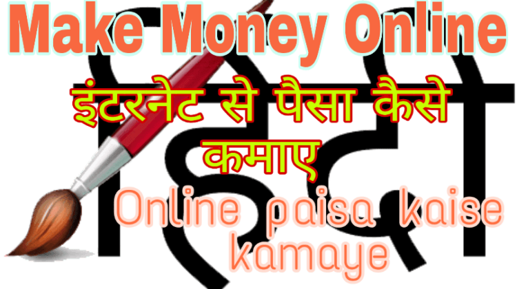 Online Paisa kaise kamaye 50$ प्रतिदिन Complete Guide in Hindi