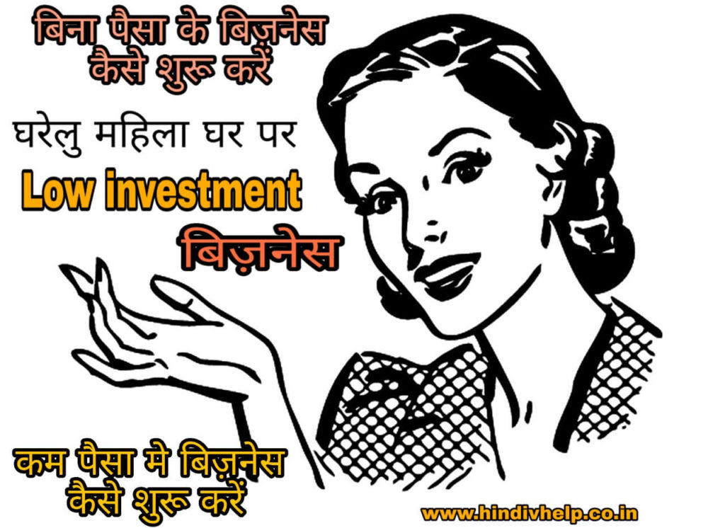 Bina-investment-business-kaise-shuru-kare