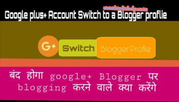 Googleplus-account-blogger-profile-me-Switvh-kare