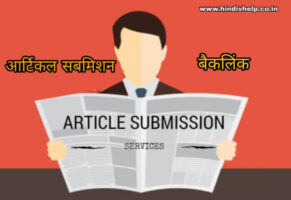 Article-Submission-site-se-backlink-banaye