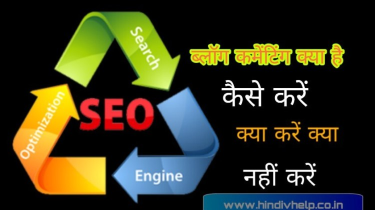 blog commenting in hindi