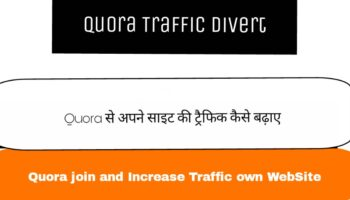 Quora-traffic-divert-own-website