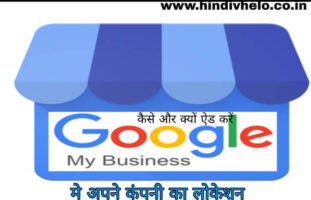 How-to-add-location-in-google-my-business