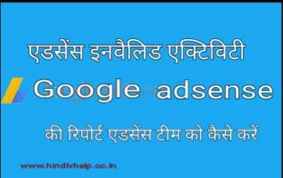 Adsense-activity-form