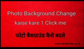 Background-change-kaise-kare