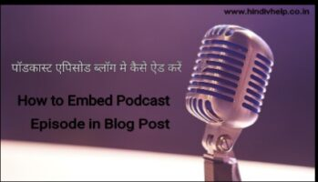 Podcast-wordpress-me-kaise-embed-kare