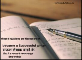 Successful-writer