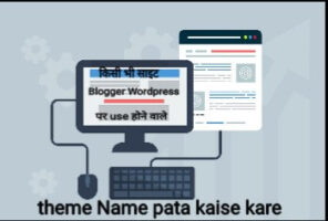 Blogger-theme-name-pata-kaise-kare
