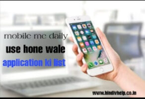 Daily-useful-application-list