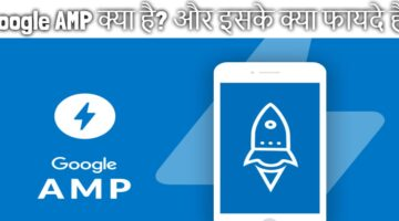 Google-amp-in-hindi