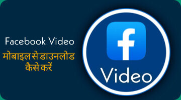 Mobile-se-facebook-video-download-kaise-kare