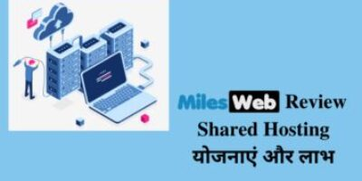 MilesWeb Review – Shared Hosting योजनाएं और लाभ